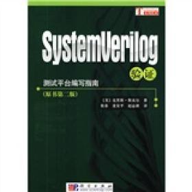 测试平台编写指南:SystemVerilog验证(原书第2版)