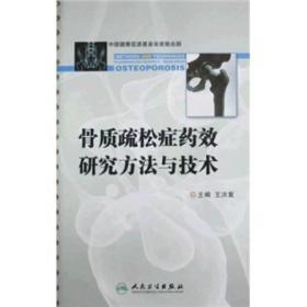 送书签lt-9787117120876-骨质疏松症药效研究方法与技术