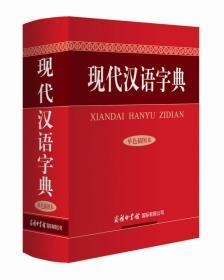 现代汉语字典 单色插图本(精装)