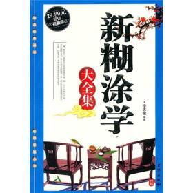 #新糊涂学秘籍(全4册)