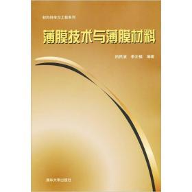 材料科学与工程系列:薄膜技术与薄膜材料