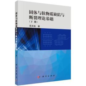 固体与软物质缺陷与断裂理论基础(下册)