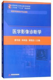 9787568034586-zz-医学影像诊断学