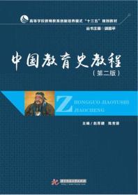 中国教育史教程(第2版高等学校教师教育创新培养模式十三五规划教材)
