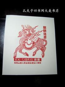 《麒麟送书》藏书票/庆祝山西人民出版社建社65周年