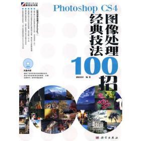 Photoshop CS4图像处理经典技法100招