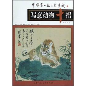 写意动物十招/中国画一技之长速成