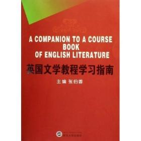 英国文学教程学习指南
