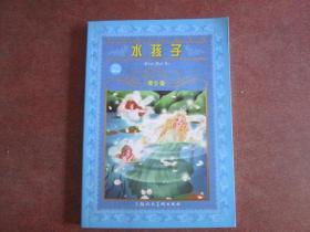 世界文学名著宝库:水孩子(青少版)