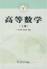 正版】高等数学·上册