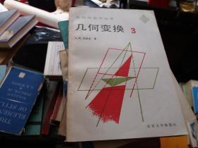 几何变换.第3册[美国新数学丛书]