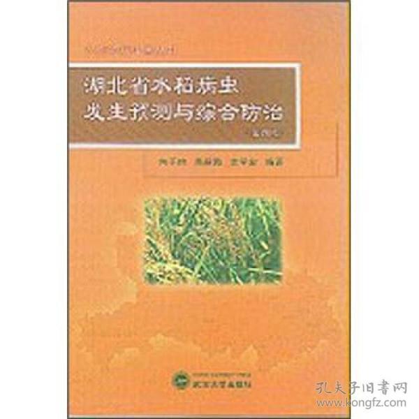 正版】湖北省水稻病虫发生预测与综合防治(第四版)
