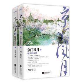 京门风月2:锦绣笙歌(全2册)9787539982595(278-5-3)