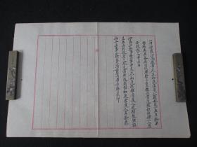 民国文献 代电文稿一份 毛笔书写 尺寸约40*28厘米 夹44