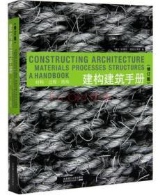 【正版原版全新】建构建筑手册:材料 过程 结构