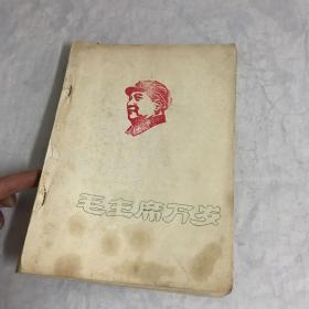 毛主席万岁(目录 1在七大的报告)