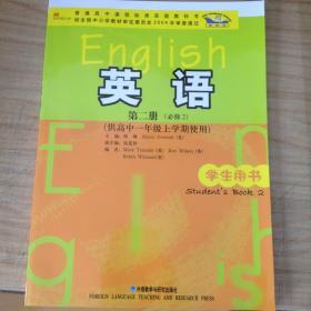 英语第二册