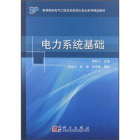 电力系统基础 李林川 肖峻 张艳霞李林川 科学出版社 9787030