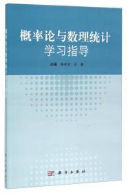 概率論與數理統計學習指導