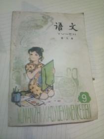 语文【第九册】