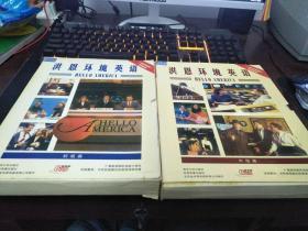 洪恩环境英语初级篇(1-3册)+中级篇(4-6册)共6册合售  6本均无盘 有笔记   特价处理