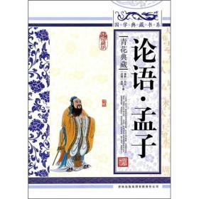 【二手包邮】国学典藏书系---论语孟子(内容一致,印次、封面或*