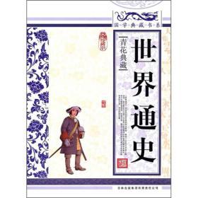 青花典藏:世界通史(珍藏版)