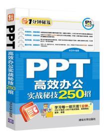 PPT高效办公实战秘技250招