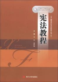宪法教程 周伟 四川大学出版社9787561461853
