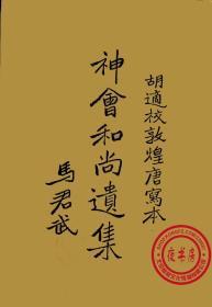 【复印件】神会和尚遗集-胡适校敦煌唐写本-1931年版-