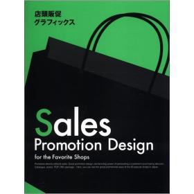 Sales Promotion Design