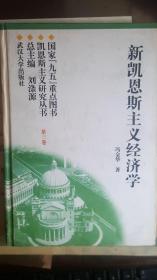 新凯恩斯主义经济学 第三卷