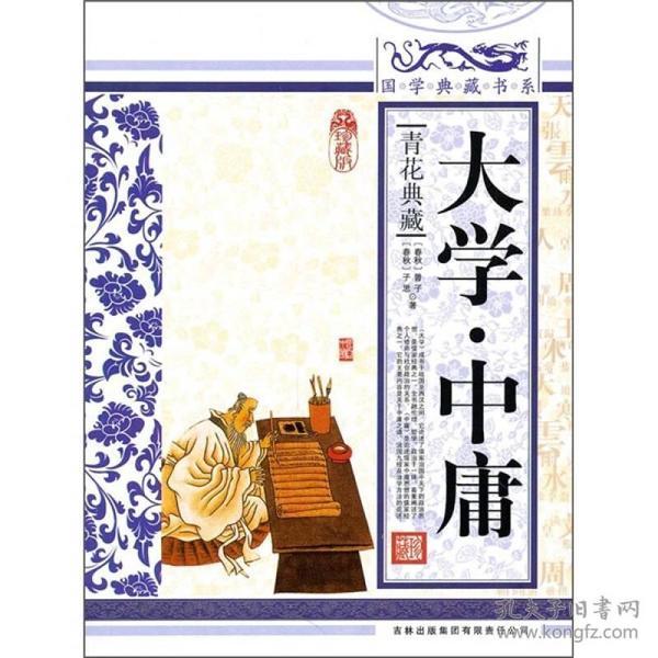 国学典藏书系.人类知识文化精华.珍藏版:大学.中庸(19-46)