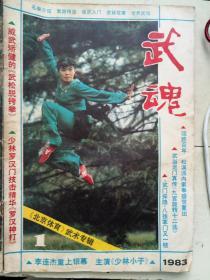 武魂1983年1期