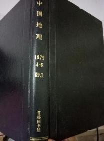 中国地理 1979年第4-6 【复印报刊资料】