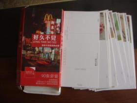 好久不见 - 套装23张明信卡片 主题是 信的恋人,精美图文  (原套30张,缺7张).每1张卡片含一大一小2张卡片,大的寄给友人和情人,小的留个自己,上面有相同的散文