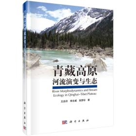 青藏高原河流演变与生态