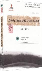 欧亚历史文化文库:20世纪内陆欧亚历史文化研究论文选粹(第1辑)