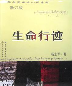 杨志军藏地小说系列:生命行迹(修订版)
