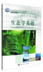生态学基础