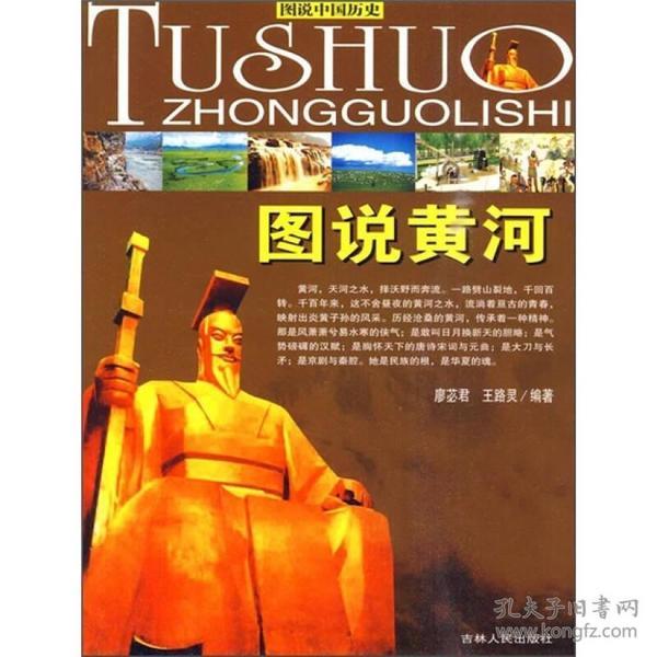 图说中国历史-图说黄河