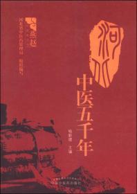 燕赵中医药丛书:河北中医五千年