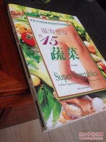 滋容塑身的15种蔬菜 张莹编著 北京工业大学出版社2005 164页