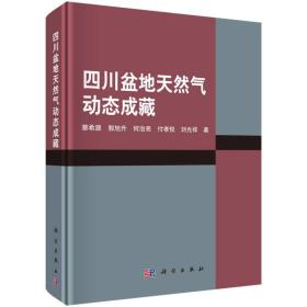 9787030478610-jw-四川盆地天然气动态成藏