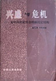 兴盛与危机  的作者大胆地将系统整体研究方法运用到历史研究中,从中国封建社会延续两千餘年与每两三百年爆发一次大动乱之间的关系入手分析,提出中国社会是一个超稳定系统的假说,并用这一套模式去解释中国社会、文化两千年来的宏观结构变迁及其基本特点。由於本书观点在中国产生很大的影响,在海内外学术界也普遍受到关注,一般认为是中国十年改革时期重新诠释中国历史的最重要理论著作之一。