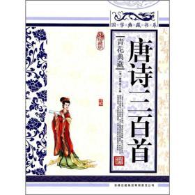 青花典藏:唐诗三百首(珍藏版)