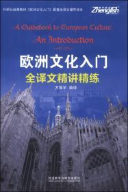 欧洲文化入门全译文精讲精练
