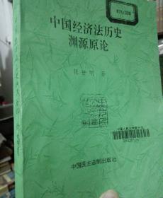 中国经济法历史渊源原论。