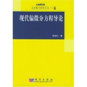 现代偏微分方程导论:大学数学科学丛书6