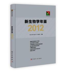 新生物学丛书:新生物学年鉴2012